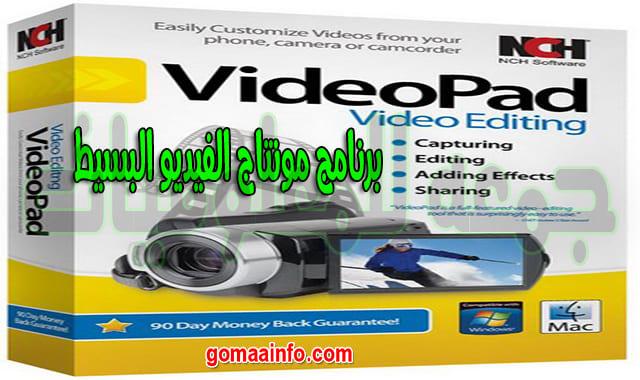 برنامج مونتاج الفيديو البسيط | NCH VideoPad Video Editor Professional 7.51