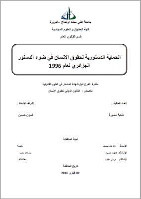 مذكرة ماستر: الحماية الدستورية لحقوق الإنسان في ضوء الدستور الجزائري لعام 1996 PDF