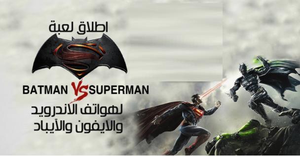 لعبة Batman v Superman للاندرويد والآيفون والآيباد والكمبيوتر مجاناً