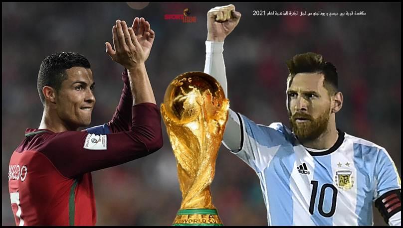 منافسة قوية بين ميسي و رونالدو من اجل الكرة الذهبية لعام 2021