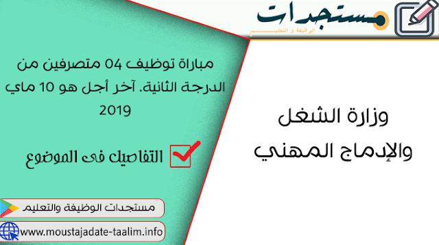 وزارة الشغل والإدماج المهني: مباراة توظيف 04 متصرفين من الدرجة الثانية. آخر أجل هو 10 ماي 2019