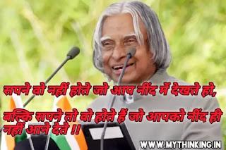 Apj abdul kalam quotes in hindi, Apj abdul kalam thoughts in hindi