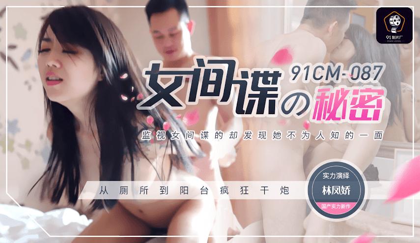 91CM-087 The Secret of Female Spy Lin Fengjiao - idols