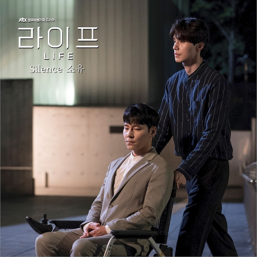 SOYOU – LIFE OST Part.3 (FLAC)