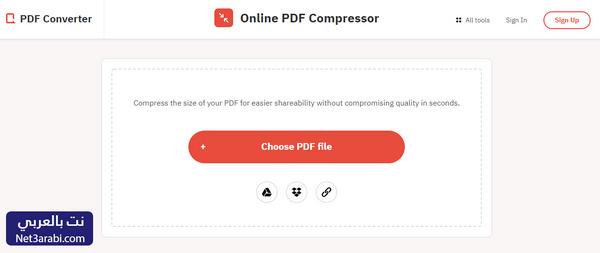 كيفية تقليل حجم ملف Pdf
