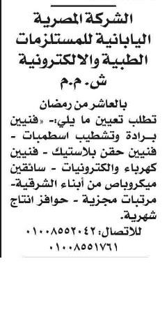 """وظائف خالية بالشركة المصرية اليابانية لمختلف المهن """" الاوراق المطلوبة وطريقة التقديم """" - اضغط هنا"""
