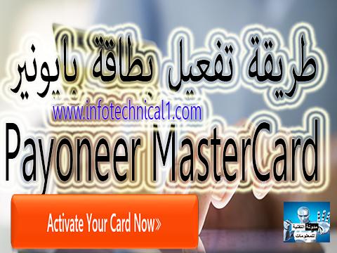 طريقة تفعيل بطاقة بايونيرPayoneer Prepaid MasterCard 2020