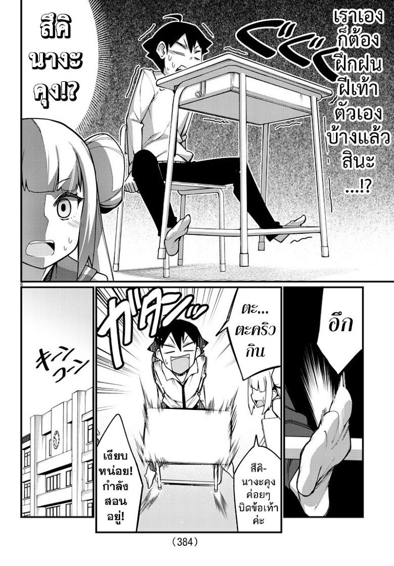 Ashigei Shoujo Komura-san - หน้า 6