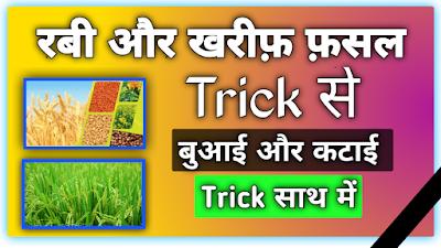 Gk Short Tricks [ रबी और खरीफ फसलों की Trick ]