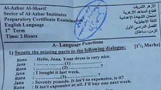 ورقة امتحان اللغة الانجليزية للصف الثالث الاعدادى الازهرى 2017 الترم الاول