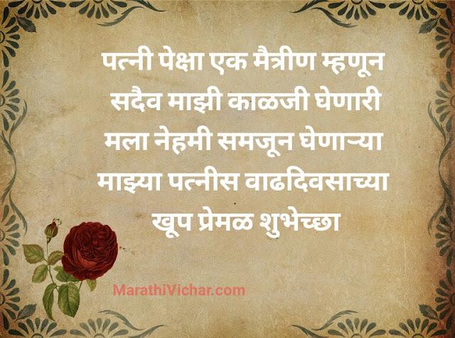 happy birthday wife marathi