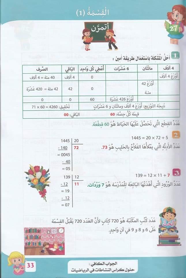 حلول تمارين كتاب أنشطة الرياضيات صفحة 34 للسنة الخامسة ابتدائي - الجيل الثاني