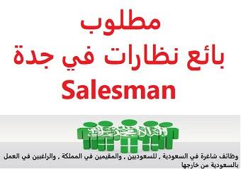 وظائف السعودية مطلوب بائع نظارات في جدة Salesman