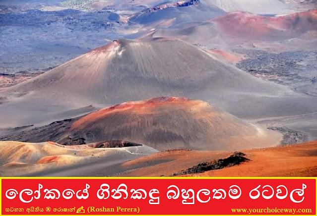 ලෝකයේ ගිනිකඳු බහුලතම රටවල් 🌋🔥🌋 (Ginikadu [The Most Volcanic Countries In The World) - Your Choice Way