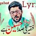 Faqeer Ki Sada Hussain Hai Lyrics | Mir Hasan Mir | Manqabat