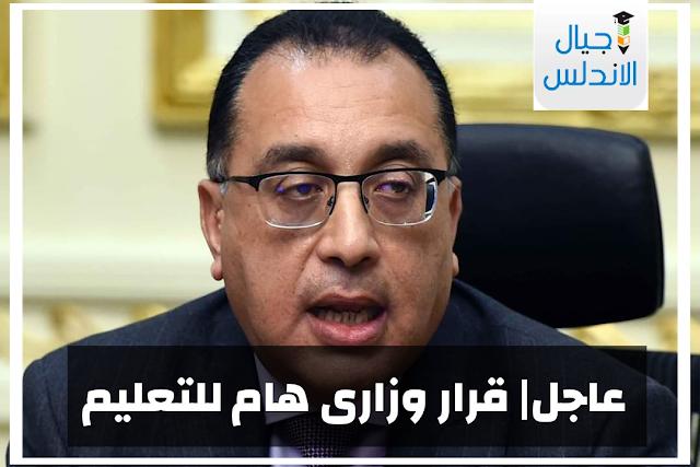 عاجل قرار وزاري بشأن التعليم في مصر - اجيال الاندلس