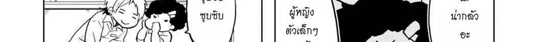 อ่านการ์ตูน Koisuru Yankee Girl ตอนที่ 2 หน้าที่ 35