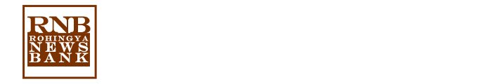 The Rohingya News Bank