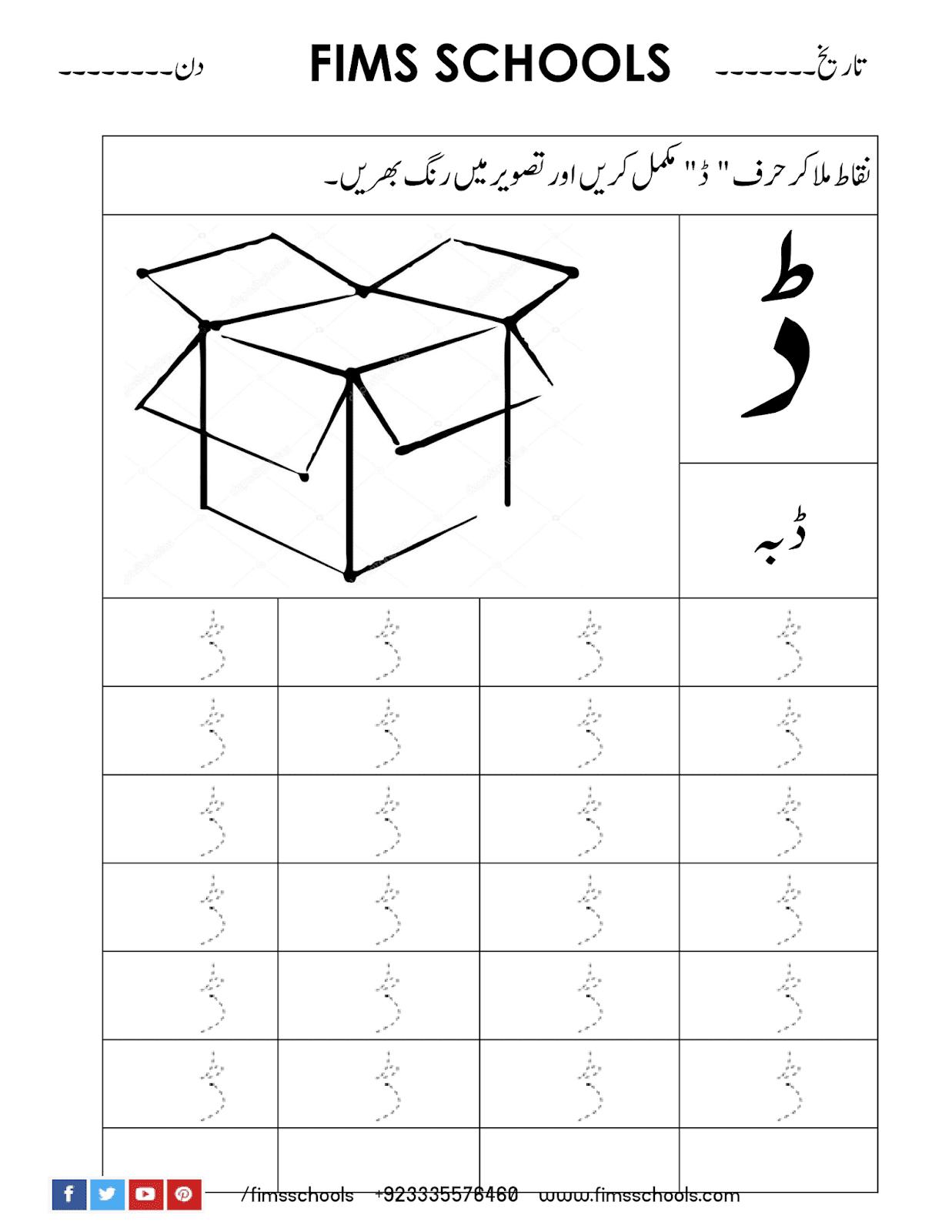 Daal Urdu Tracing Worksheet