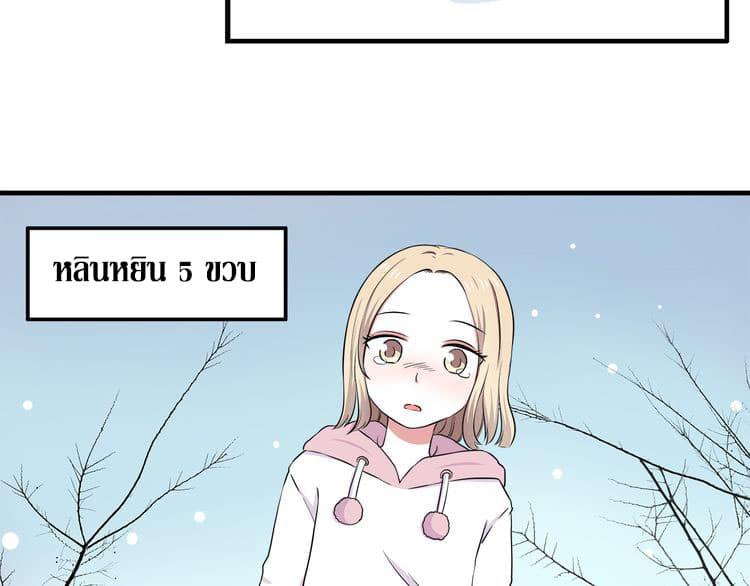 IF Future - หน้า 45