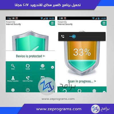 تحميل تطبيق كاسبر سكاي للاندرويد Download Kaspersky for android