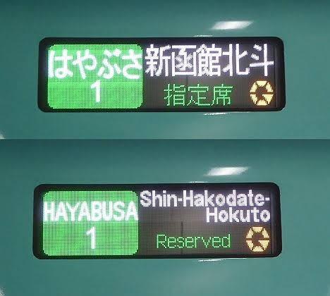 東北新幹線 はやぶさ1号 新函館北斗行き E5系