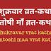 शुक्रवार व्रत कथा | संतोषी माँ कथा | Shukravar vrat katha | Santoshi ma katha |