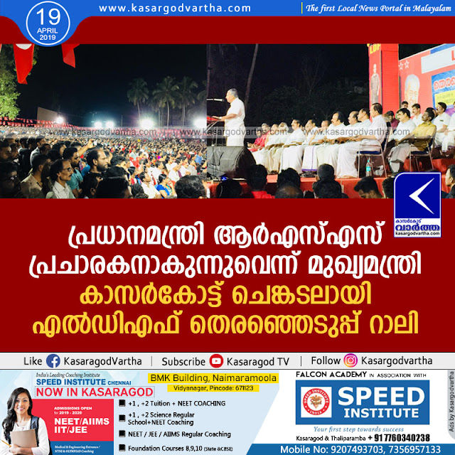 Kasaragod, News, LDF, Trending, Pinarayi-Vijayan, Election, Pinarayi against Modi