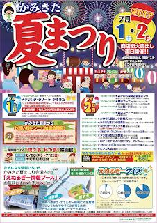 Kamikita Summer Festival 2017 poster 平成29年かみきた夏まつり ポスター 東北町 Tohoku Town
