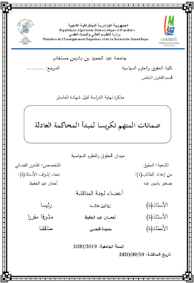 مذكرة ماستر: ضمانات المتهم تكريسا لمبدأ المحاكمة العادلة PDF