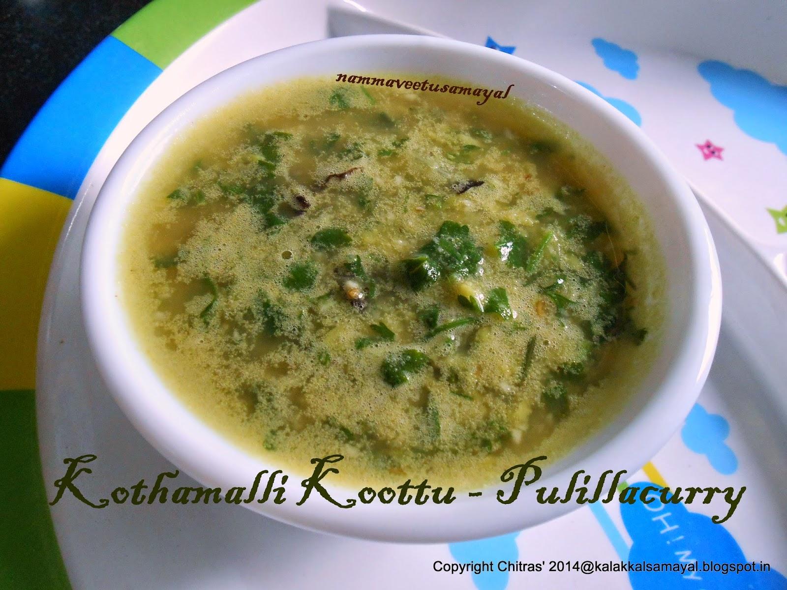 Kothamalli Koottu [ Pulillacurry ]