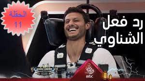 محمد الشناوى في رامز مجنون رسمى