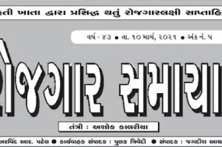 Download Gujarat Rojgar Samachar (21-07-2021)