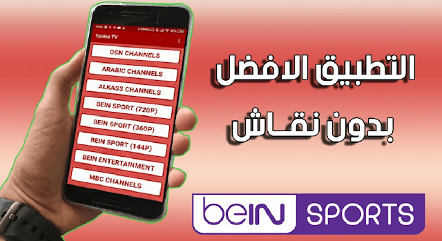 تحميل تطبيق ياسين تي في yacine tv اخر اصدار