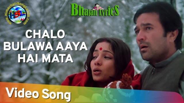 Chalo Bulawa Aaya Hai Lyrics – Avtaar   Rajesh Khanna