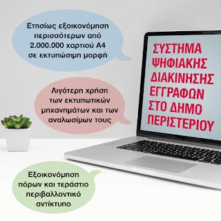 Σύστημα Ψηφιακής Διακίνησης Εγγράφων στο Δήμο Περιστερίου