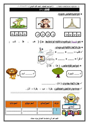 أجمل نماذج امتحانات لغة عربية للصف الأول الابتدائي ترم اول 2020