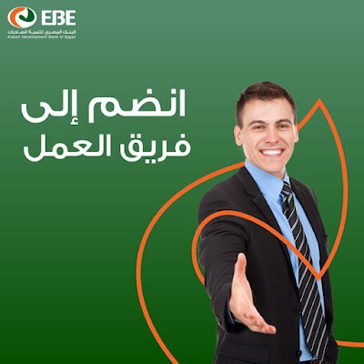 اعلان وظائف البنك المصري لتنمية الصادرات EBE منشور فى 11-7-2019