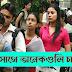 বর্তমানে পশ্চিমবঙ্গে কোন কোন চাকরির ফর্ম ফিলাপ চলছে বিস্তারিত জানুন | WB Government Jobs 2021 www.OnlineTathya.Com