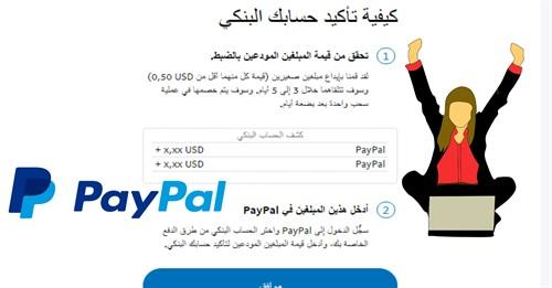 طريقة ربط الحساب البنكي البريطاني transferwise مع بنك باي بال PayPal