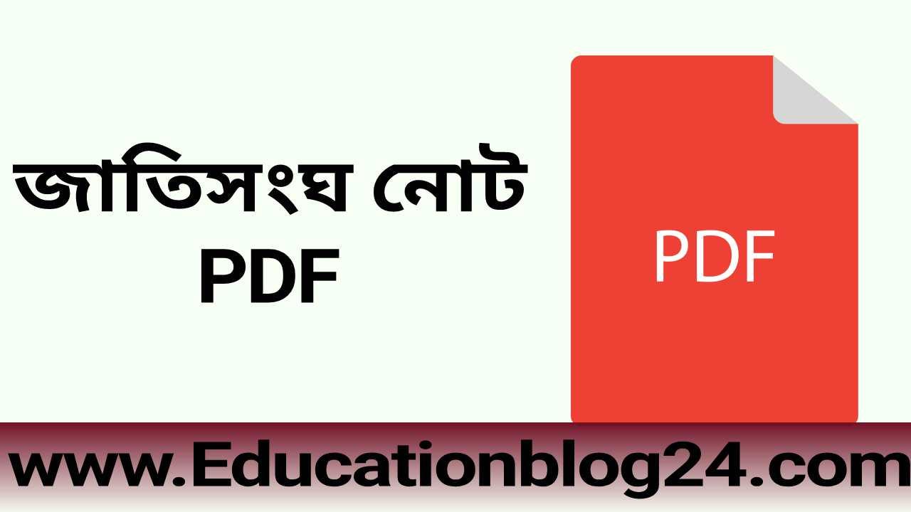 জাতিসংঘ নোট PDF