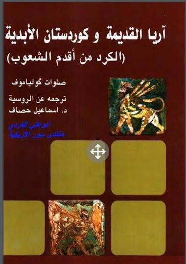 أريا القديمة وكوردستان الأبدية ( الكُرد من أقدم الشعوب)