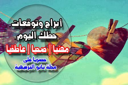 توقعات ابراهيم حزبون اليوم الجمعة 20/3/2020