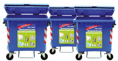 Ο Δήμος Ναυπλιέων ενισχύει το δίκτυο ανακύκλωσης με την παραλαβή νέων μπλε κάδων