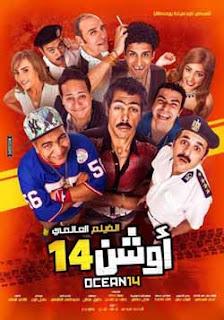 مشاهدة فيلم اوشن 14