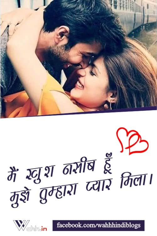 Best-Quotes-On-Love-In-Hindi