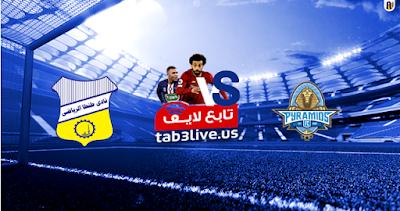 مشاهدة مباراة بيراميدز وطنطا بث مباشر اليوم 10-08-2020 الدوري المصري
