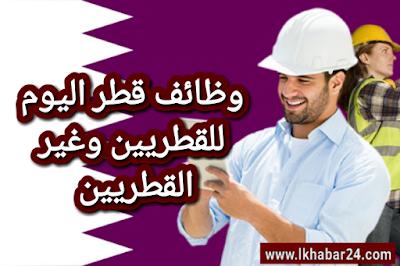 وظائف في قطر بتاريخ اليوم | وظائف لجميع العرب سجل الان