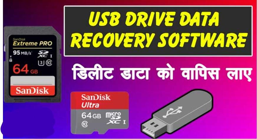 USB Drive Data Recovery Software ki Jankari