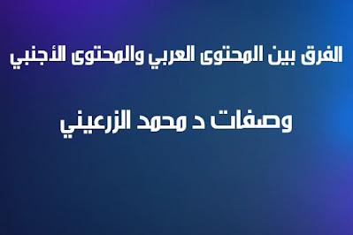 الفرق بين المحتوى العربي والمحتوى الأجنبي